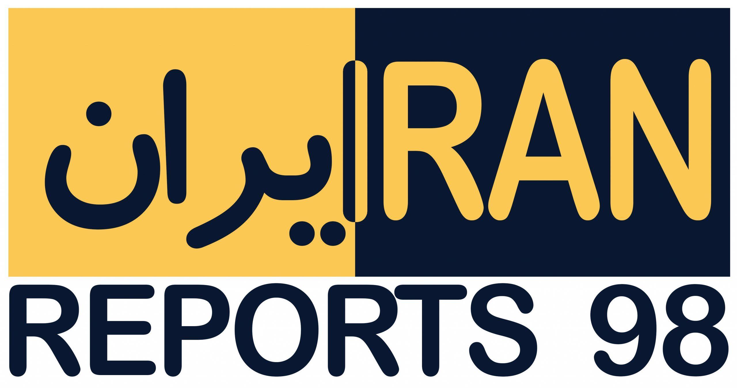 ایران ریپورتس